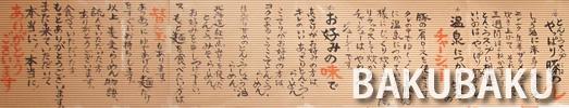 banner_bakua.jpg