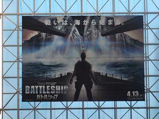 battleship_poster_cinemaq.jpg