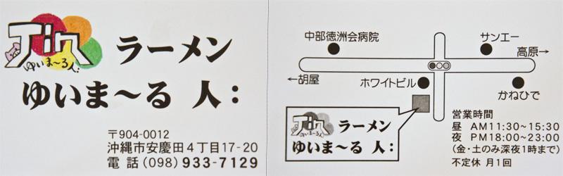 card_yuimarujin_kagi.jpg