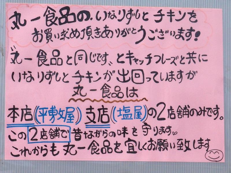 info_attention_maruichi.jpg