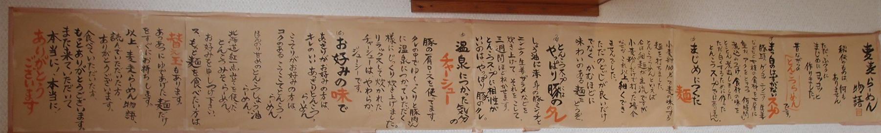 kodawari_bakua.jpg