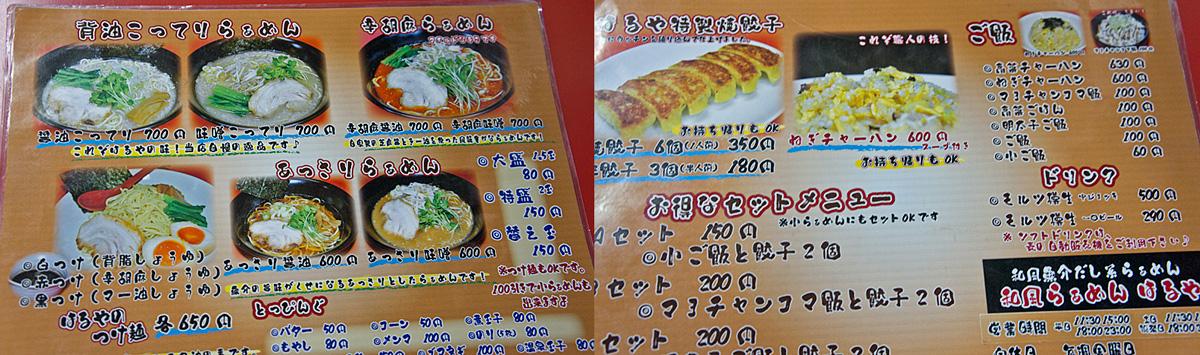 menu2-3_haruya.jpg
