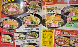menu2_set_tokutoku.jpg