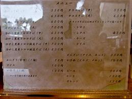 menu2_tedakosoba.jpg
