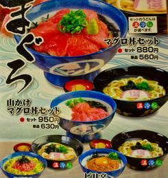 menu3_set_tokutoku.jpg