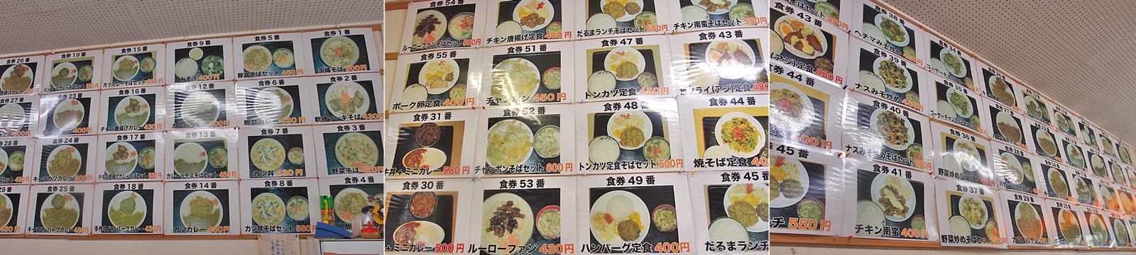 menu_all_daruma.jpg