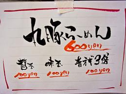 menu_marubuta_kagi.jpg