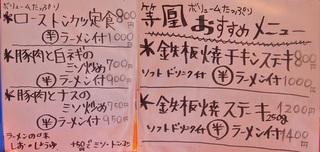 menu_osusume_all_raou.jpg