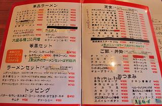 menu_raou.jpg