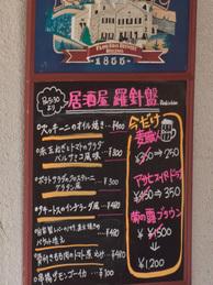 menu_rashinban.jpg