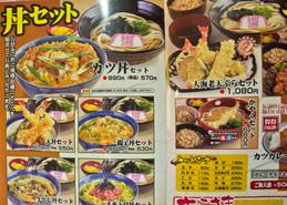 menu_set_tokutoku.jpg