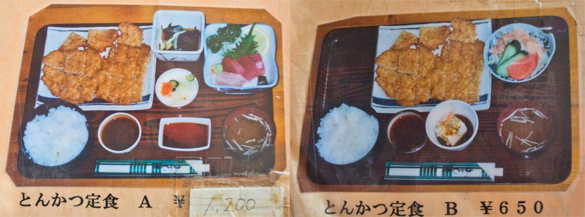menu_tonkatsu_compare_marunaka.jpg
