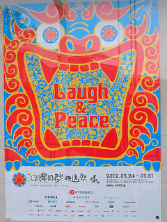 poster_laugh_peace_120325.jpg